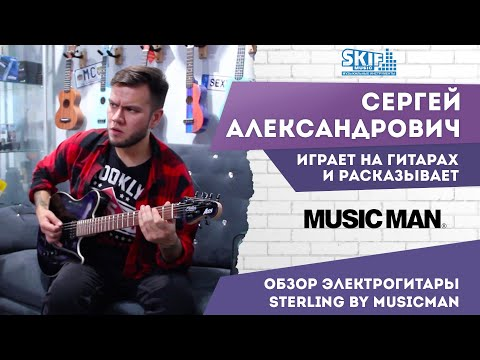 Обзор электрогитары Sterling By MusicMan L SKIFMISIC.RU