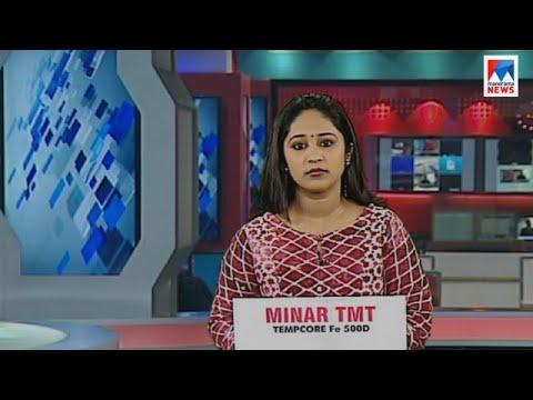 പ്രഭാത വാർത്ത   8 A M News   News Anchor - Nimmy Maria Jose   November 12, 2017