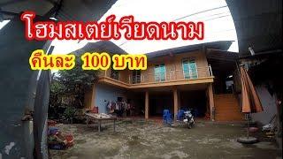 ลุยเวียดนาม(Vietnam) EP70:โฮมสเตย์เวียดนามราคาถูกมาก นอนก่งด๊ง  เว่าจากับพี่น้องไตดำ