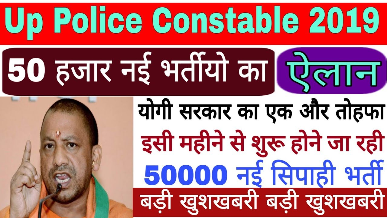 up police constable new vacancy 2019 50000 up police constable youtube. Black Bedroom Furniture Sets. Home Design Ideas