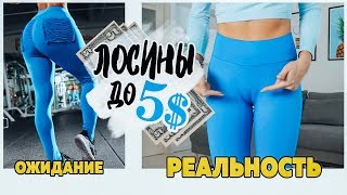 ЛОСИНЫ для Фитнеса ДО 5$ Ожидание/Реальность Aliexpress