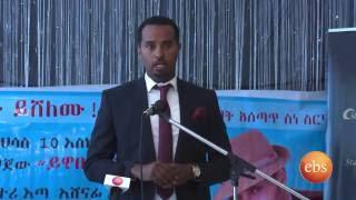 Ambassador Garment Lottery Winning Award Giving Ceremony - የአምባሳደር የሙሉ ልብስ ስፌት እጣ ላሸነፉ ደንበኞች የሽልማት አ