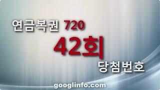 연금복권720 42회 당첨번호 추첨 방송 동영상
