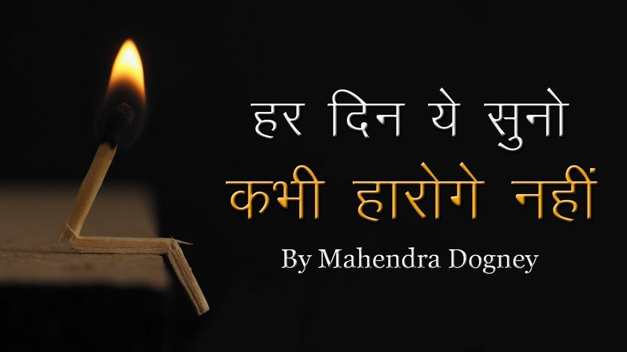 Best Motivational Shayari In Hindi Inspirational Quotes In Hindi Motivational Quotes By Mdmotivation