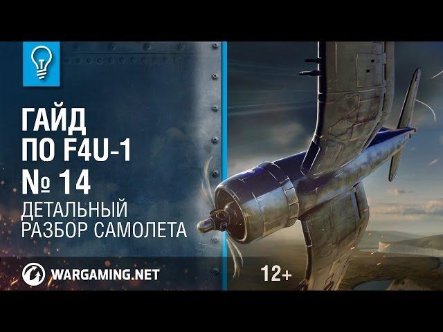 Гайд по F4U-1 Corsair