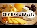 адыгейский сыр с чем едят