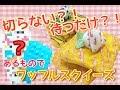 簡単!ワッフルスクイーズの作り方【DIY】【スイーツデコ】