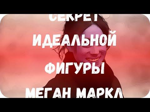 Секрет идеальной фигуры Меган Маркл