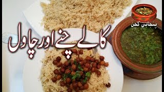 Famous Punjabi Dish Kalay Chanay aur Chawal کالے چنے اور چاول, Chickpeas and Rice (Punjabi Kitchen)