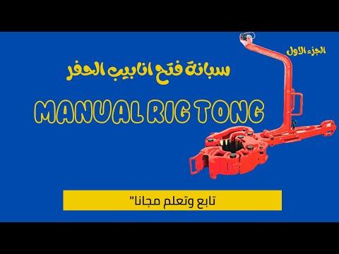 Manual Rig Tong 1