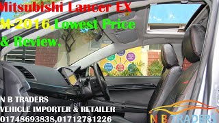 Mitsubishi Lancer Ex Review In Bangladesh I Used car I Lowest Car Price For 2020 I nbtraders