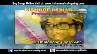 Bhalobasa Chara Aar | Bengali Film Songs | Kishore Kumar | Bengali Love Songs
