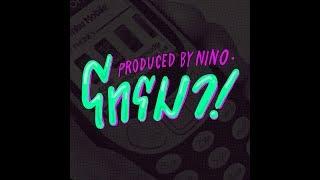 FIIXD X YOUNGOHM X MAIYARAP X BEN BIZZY X GAVIND X SONOFO X NINO - โทรมา (Audio)