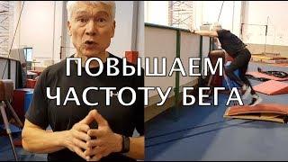 Как увеличить скорость бега (два совета) Валерий Жумадилов. (Тренировочная неделя День 2-й)