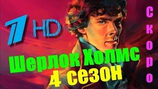 Шерлок Холмс сериал 4 сезон 1,2,3 серия скоро на 1 канале и на BBC