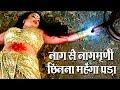 Movie uncut scene न ग स न गमण छ नन मह ग पड़ nagin ka insaf rani chaterji yash mishra mp3