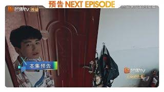 《变形计之青春映画》第3期看点:变形史上最天真逃跑少年刘越洋 X-Change 【湖南卫视官方频道】