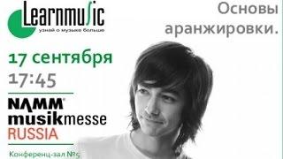 Аранжировка - Основы и мышление [NAMM MusikMesse Russia 2016]