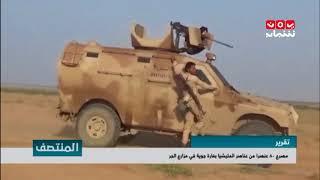 مصرع 80 عنصرا من عناصر المليشيا بغارة جوية في مزارع الجر | تقرير سعد القاعدي - يمن شباب