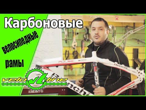 Карбоновые велосипедные рамы - ликбез от ШУМа и Veloline