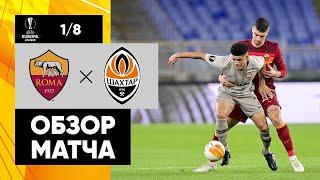 11 03 2021 Рома Шахтер Обзор 1 го матча 1 8 финала Лиги Европы