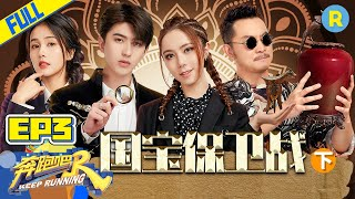 """Keep Running S5"" EP2 Full-Protect treasure II /ZJSTVHD/"