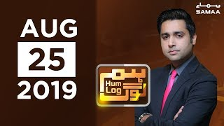 Hum Log | SAMAA TV | 25 August 2019