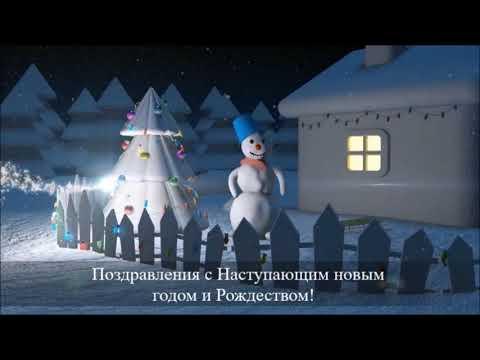 Видео-поздравления с Новым годом и Рождеством