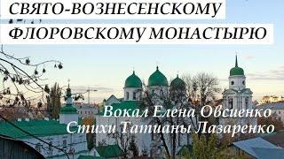 Свято Вознесенскому Флоровскому монастырю