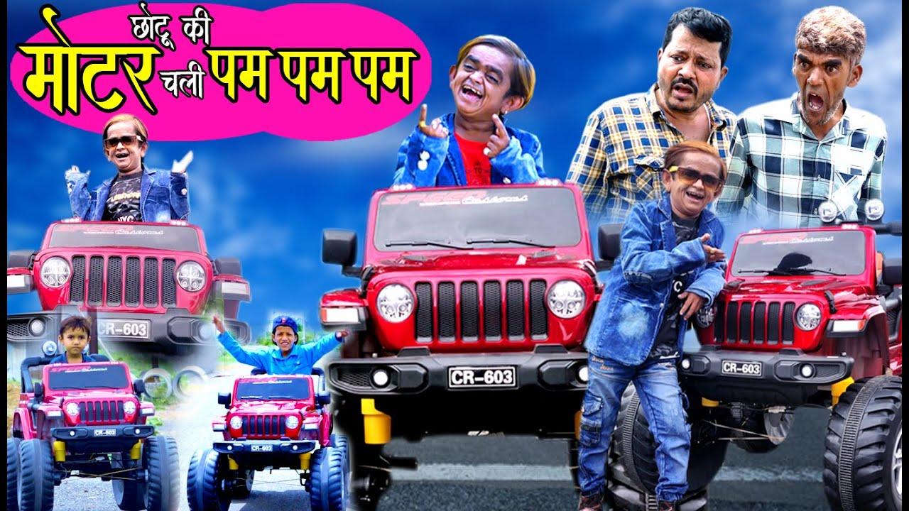 CHOTU KI MOTOR PUM PUM PUM | छोटू की मोटर चली पम पम पम | Khandeshi Hindi Comedy|Chottu latest comedy