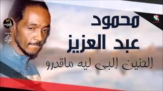 محمود عبد العزيز _  الحنين البي ليه ماقدرو / mahmoud abdel aziz