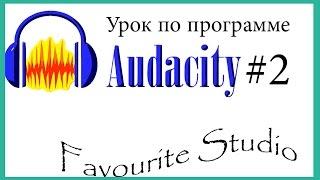 Урок по программе Audacity #2 / Изменение огибающей звука