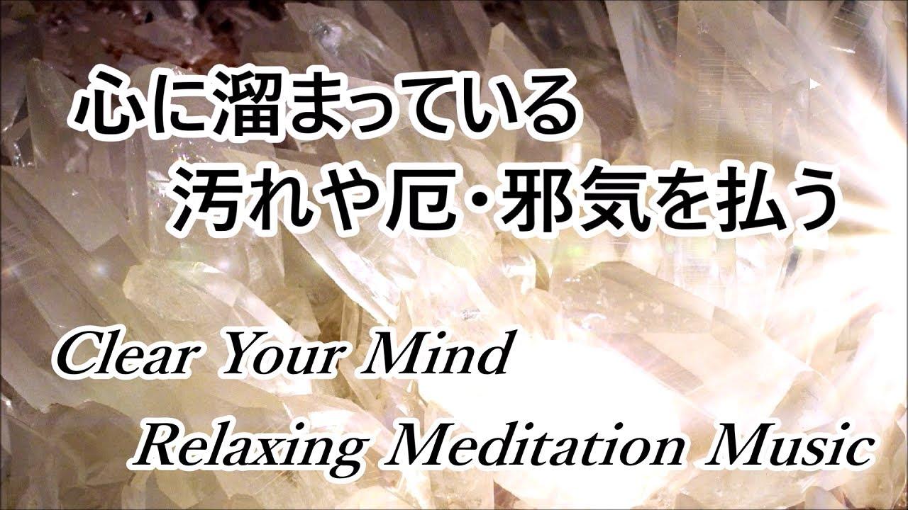 邪気をはらって幸せを呼び込む 浄化瞑想ヒーリング音楽 - 心を整える ストレス軽減 疲労回復 引き寄せ|Clear Your Mind  - Relaxing Meditation Music