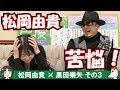 【黒田崇矢×松岡由貴】アフタートーク その3【声優魂!#60】