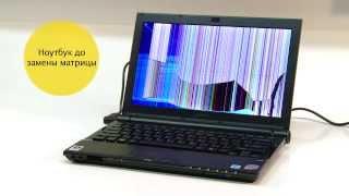 Ремонт матрицы ноутбука(Компьютерная помощь online - http://onlinehelp.com.ua Remote computer help - http://onlinehelp.com.ua Удаленная компьютерная помощь - http://onlinehelp ..., 2013-08-13T12:06:34.000Z)
