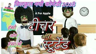 मास्टरजी ओर बिल्लू Part-8_teacher And Student Comedy_funny talking Tom Jokes_Make Joke Of_Hindi Joke