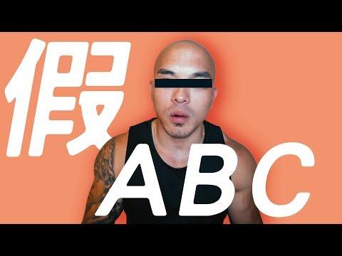 假ABC的辛酸史