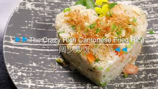 The Crazy Rich Cantonese Fried Rice 龙苑招牌阔少炒饭