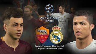 Рома - Реал Мадрид / Лига чемпионов 2015-16 матч 1/8 финала