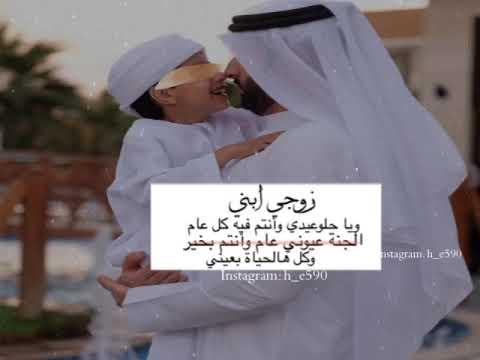 تهنئة العيد زوجي ابني الطلب على انستا H E590 Youtube