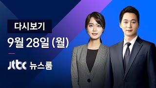 """[다시보기] JTBC 뉴스룸 문 대통령 """"대단히 송구""""…청와대 """"당시 정보 제한적"""" (20.09.28)"""