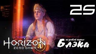 ОТВЕТЫ НА =ВООБЩЕ= ВСЕ ВОПРОСЫ ● Horizon: Zero Dawn #25 [PS4Pro]