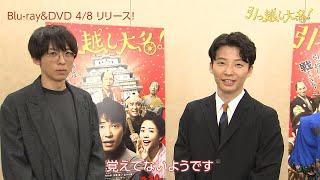 歌手で俳優の星野源さんが主演し、2019年8月に公開された主演映画「引っ越し大名!」(犬童一心監督)のBlu-ray&DVDが発売され、星野さんと同作に出演した高橋一生 ...