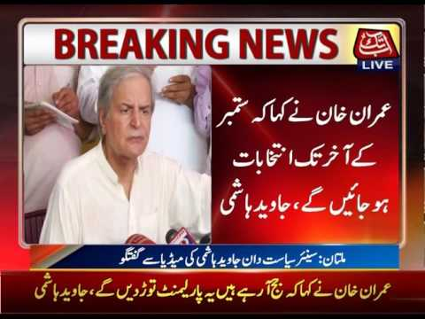 Multan: Senior Politician Javed Hashmi Press Media