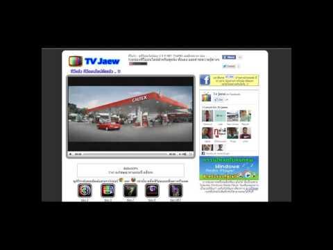TV Jaew.com ดูทีวีออนไลน์ ทีวีแจ๋ว