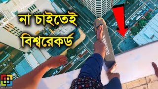 Top 5 Insane Guinness World Records of All Time that You'll Never See Ever Again in Bangla