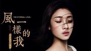 風一樣的我網劇《雙世寵妃》插曲專輯:風一樣的我歌手:葉炫清作曲: 周...
