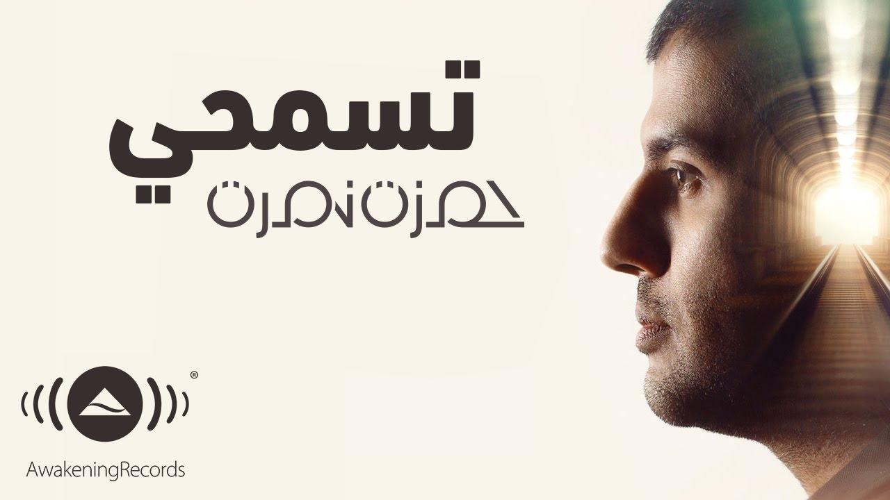 Hamza Namira - Tesmahy | حمزة نمرة - تسمحي