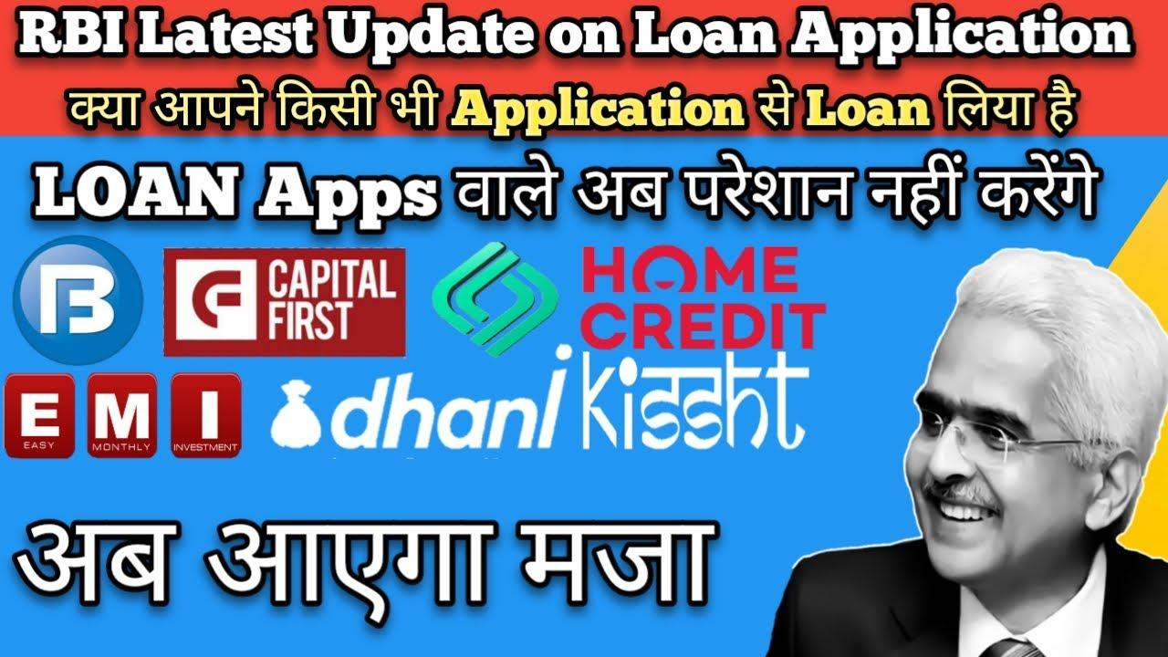 RBI ने NBFC और LOAN Application को बुरी तरह से लताड़ा। RBI Update on Loan Apps and All NBFC Company.