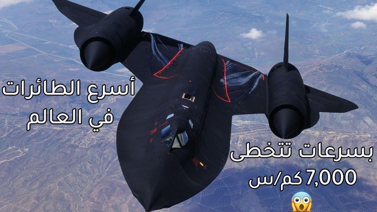 أسرع طائرة حربية في العالم 2020